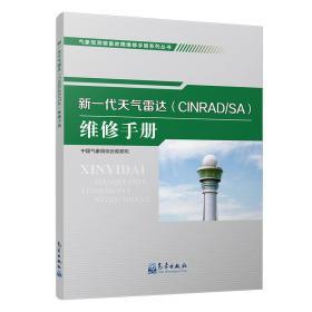 新一代天气雷达(CINRAD/SA)维修手册