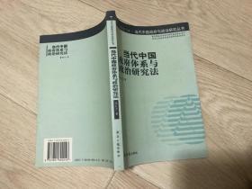 当代中国政府体系与政治研究法