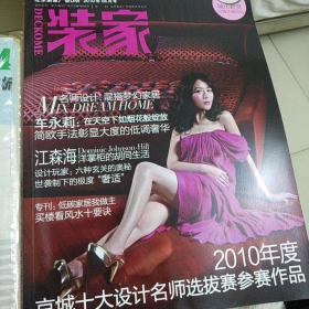 装家杂志2010.5