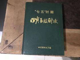 """""""七五""""时期四川县级财政"""
