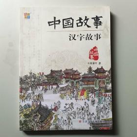 中国故事-汉字的故事