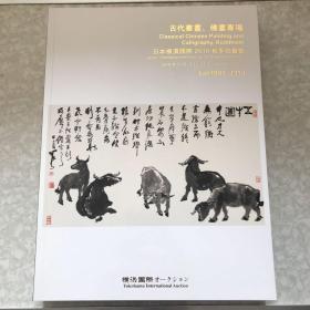 日本横滨国际2018秋季拍卖会:古代书画、佛画专场