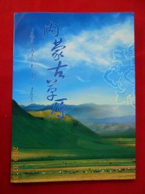 内蒙古草原〔邮票〕