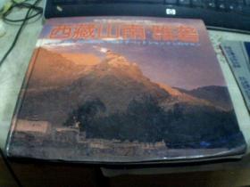 汉.藏.英.日文大型摄影画册--西藏山南.雅砻