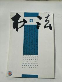 书法月刊2009.9