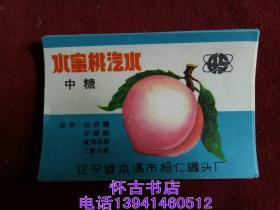 老罐头标:水蜜桃汽水