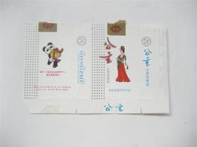 烟标    公主    横84S    亚运会纪念    实拆包标