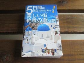 日文原版 5日间の休みで行けちゃう!美しい街・绝景の街への旅