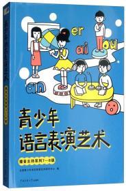 青少年语言表演艺术-播音主持系列7-8级