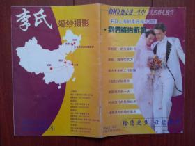 上海李氏婚纱摄影宣传册。铜版纸画册