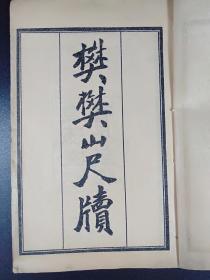 樊樊山尺牍(.石印本 1册.带夹板)【货号A027】