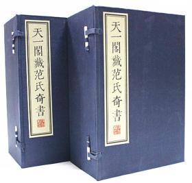 天一阁藏范氏奇书(16开线装 全二函二十册)(明)范钦线装书局