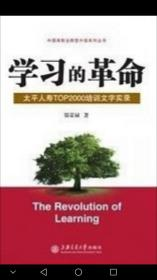 学习的革命 全网唯一郑荣禄签赠本2012一版一印