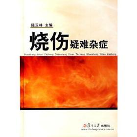 烧伤疑难杂症 我国的烧伤外科事业历经几代人的努力耕耘,取得了举世瞩目的辉煌成就。烧伤临床经历了实践—认识—再实践的艰辛岁月,积累了十分丰富、十分可贵的救治经验,并从理论与实践结合的高度上,正向新的辉煌迈进。         在丰富临床经验的茫茫大海边,我们上海、北京等地烧伤界28位同行仅仅拾得几只美丽的贝壳,便使我们兴奋不已,匆匆抱回进行观赏剖析。今天真诚地奉献给您,