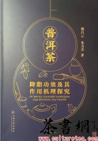 茶书网:《普洱茶降脂功效及其作用机理探究》