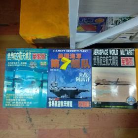 世界航空航天博览(2001.9.12   2002.1)三册合售,也可单售