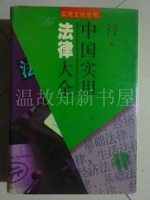 中国实用法律大全  (正版现货)