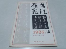 书法研究(1985.4总第二十二辑)