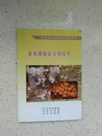 食用菌栽培实用技术