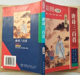 彩图唐诗三百首(少儿版)