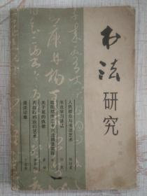 书法研究   1979年  第一辑   创刊号.