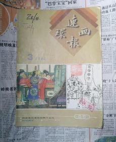 连环画报 1998.3