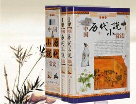 中国历代小说赏读(16开2卷图文版)天津古籍出版社