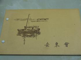 回想安东     写真集    丹东的风景名胜/市内地图