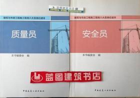 建筑与市政工程施工现场八大员岗位读本 质量员+安全员套装(2册)9787112167524/9787112170753本书编委会/中国建筑工业出版社