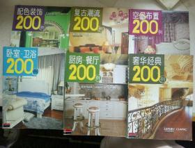 装修系列图书(配色装饰200例   卧室.卫浴200例   复古潮流200例   厨房餐厅200例   空间布置200例  奢华经典200例)六本合售