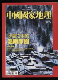 中国国家地理2009.1(繁体版)东北专辑