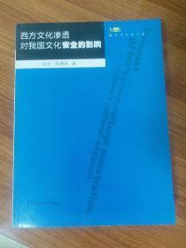 媒介与社会丛书:西方文化渗透对我国文化安全的影响