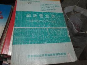 邮电通信特有工种职业技能鉴定复习丛书:邮政营业员(试行)