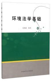 环境法学基础