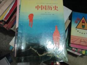 九年义务教育三年制初级中学教科书:中国历史(第一册)