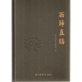 西归直指 安士全书之四 清周安士 东林寺书籍 正心缘结缘佛教用品法宝书籍