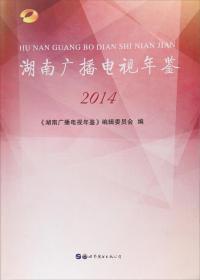 湖南广播电视年鉴(2014)