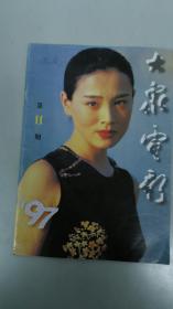 大众电影1997.11