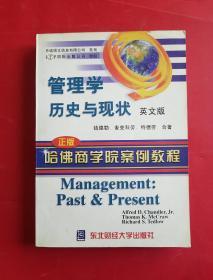管理学历史与现状