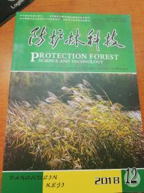 防护林科技2018年第12期