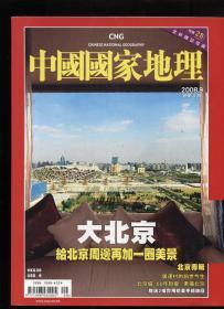 中国国家地理2008 9(繁体版)北京专辑  带地图