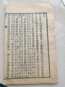 木刻,贾服注辑述卷十九卷二十合订,刻印精良,可作装饰用