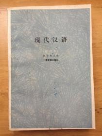 正版现货 现代汉语 增订本 胡裕树 上海教育出版社