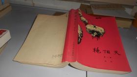 《艳阳天 存第一卷》大32开.
