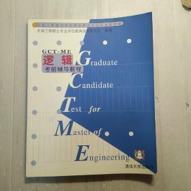 全国工程硕士专业学位研究生入学资格考试逻辑考前辅导教程