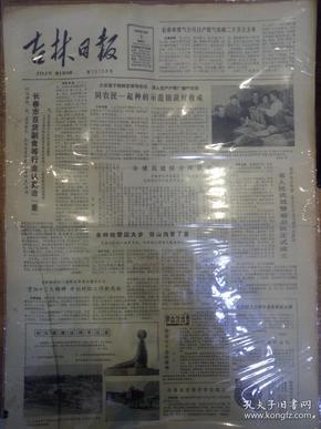 吉林日报1982年10月9日(4开四版)长春市百货副食等行业认真治《差》;同农民一起种的示范田获好收成;省人民武装警察总队正式成立;胡耀邦会见秘鲁部长会议主席乌略亚