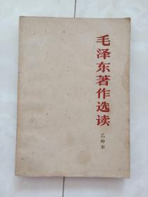 《毛泽东著作选读》(乙种本)1965年二版66年二印。