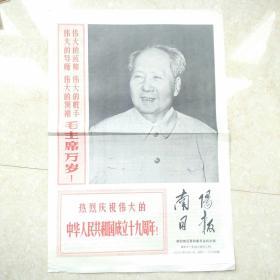 南阳日报   1968年10月1日