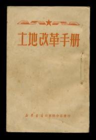 1950年 土地改革手册 解放初期红色文献(全店满30元包挂刷,满100元包快递,新疆青海西藏港澳台除外)