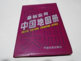 最新实用中国地图册(93年版)